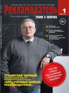 Анонс журнала «Рекламодатель» № 1 2014, деловая пресса, Издательский дом Имидж-Медиа