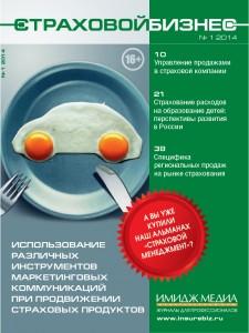 Анонс журнала «Страховой бизнес» № 1 2014, издательский дом Имидж-Медиа, деловая пресса