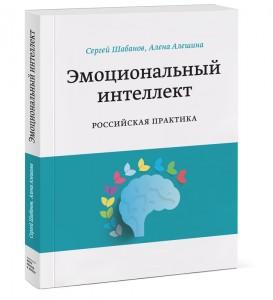 Эмоциональный интеллект Российская практика