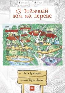 Энди Гриффитс,Терри Дентон, 13-этажный дом на дереве, анонсы книг, детская литература, книги для детей
