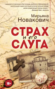 Мирьяна Новакович, Страх и его слуга, анонсы книг, отрывки из книг, издательство «Лемакс»