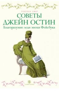 Ребекка Смит, Советы Джейн Остин.  Благоразумие леди эпохи Фейсбука, анонсы книг
