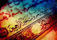 первая книга с арабским шрифтом, печать арабских книг, 31 января день в истории
