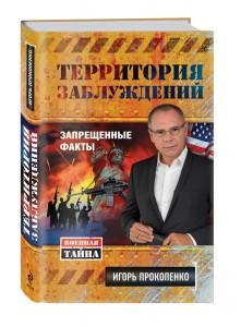 Игорь Прокопенко, Территория заблуждений. Запрещенные факты, анонсы книг