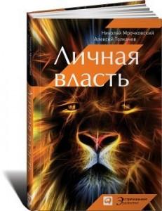 96dpi_rgb_700_lichnyayabvlastuoblz2013