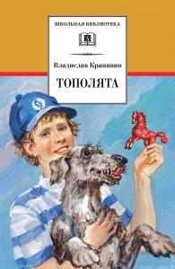 Krapivin Topolyata Cover Ro.indd