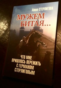 Алена Стерлигова, Мужем битая, журналист подал в суд на Стерлиговых, Герман Стерлигов