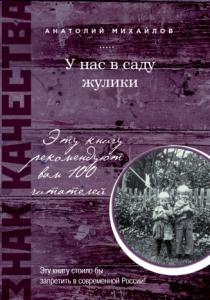 Анатолий Михайлов, У нас в саду жулики, анонсы книг