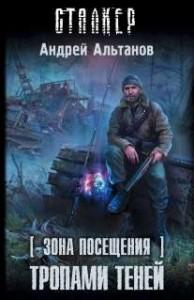 Андрей Альтанов, Зона посещения. Тропами теней, анонсы книг