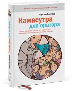 Радислав Гандапас, Камасутра для оратора, анонсы книг, деловая литература