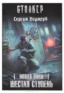 Сергей Недоруб, Новая Зона. Шестая ступень,  анонсы книг