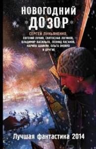 Новогодний дозор, Лучшая фантастика 2014, анонсы книг