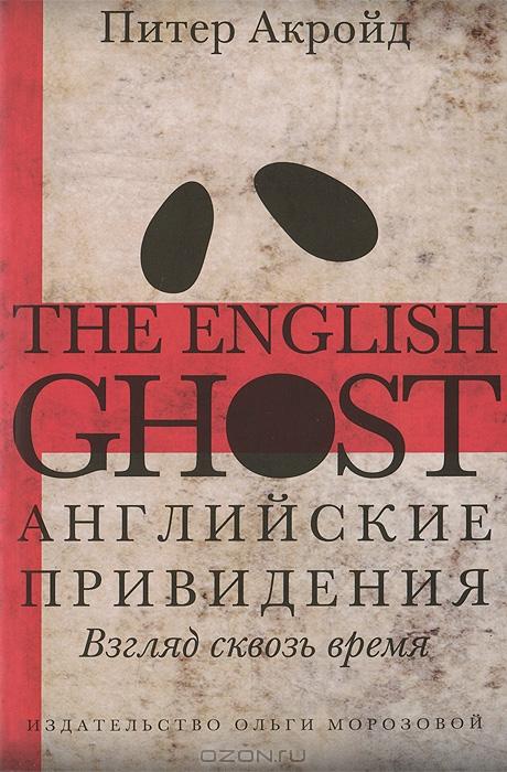 Питер Акройд, Английские привидения. Взгляд сквозь время, анонсы книг