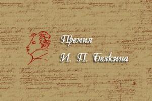 Премия  Белкина шорт-лист, литературные премии, премии по литературе, А. С. Пушкин, новости литературы