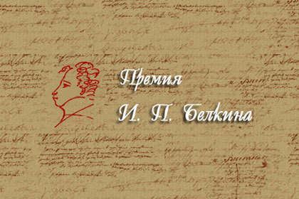 Премия Белкина опубликовала шорт-лист