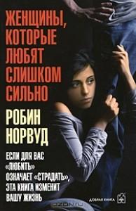 Робин Норвуд, Женщины которые любят слишком сильно, анонсы книг