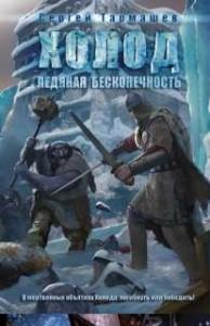 Сергей Тармашев, Холод 2. Ледяная бесконечность, анонсы книг