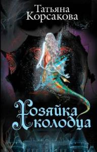 Татьяна Корсакова, Хозяйка колодца, анонсы книг