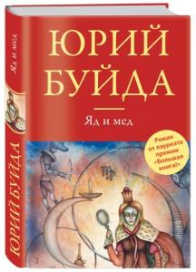 Юрий Буйда, Яд и мед, анонсы книг