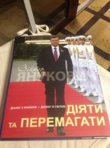 Виктор Янукович, Диалог со страной – диалог с миром. Действовать и побеждать, Ирина Геращенко, гонорар Януковича за книгу, самая дорогая книга