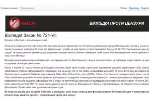 """Украинская """"Википедия"""" будет недоступна, протест """"Википедия"""" Украина, """"Википедия"""" уходи в оффлайн"""