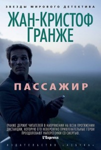 Жан-Кристоф Гранже, Пассажир, анонсы книг