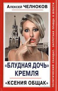 Алексей Челноков, Блудная дочь Кремля. Ксения Общак, Ксения Собчак, Яуза-пресс