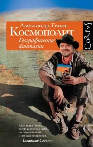 Александр Генис, Космополит. Географические фантазии, анонсы книг