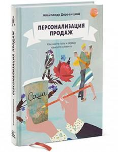 Александр Деревицкий, Персонализация продаж,  анонсы книг, деловая литература