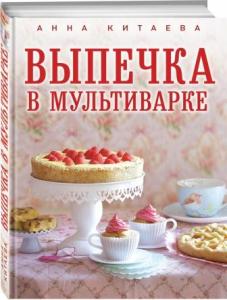 Анна Китаева, Выпечка в мультиварке, кулинарные книги, анонсы книг