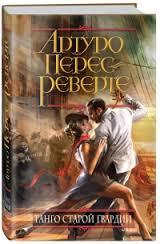 Артуро Перес-Реверте, Танго старой гвардии, анонсы книг