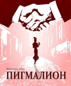 "Бернард Шоу ""Пигмалион"", сериал ""Селфи"", экранизации книг"