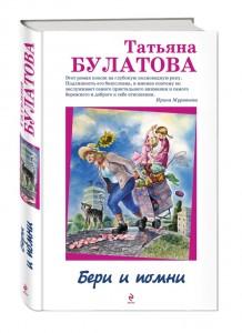 Татьяна Булатова, Бери и помни, анонсы книг