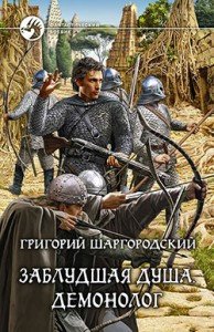 Григорий Шаргородский, Заблудшая душа. Демонолог, анонсы книг
