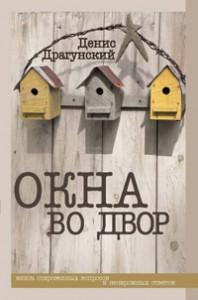 Денис Драгунский, Окна во двор, анонсы книг