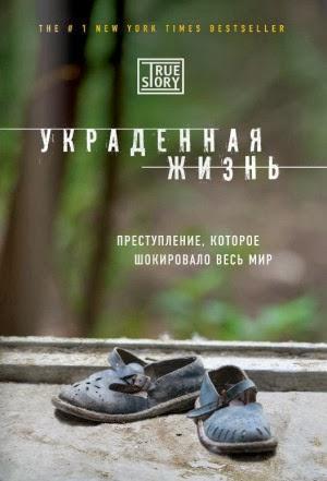 """Джейси Ли Дюгард """"Украденная жизнь"""""""