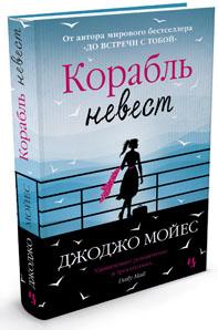 Джоджо Мойес , Корабль невест, анонсы книг