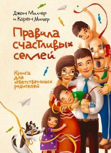 Джон и Карен Миллер, Правила счастливых семей. Книга для ответственных родителей, анонсы книг