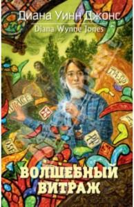 Диана Джонс, Волшебный витраж, анонсы книг, книги для детей