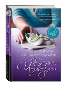 Диана Чемберлен, Ребенок  на заказ или Признания акушерки, анонсы книг