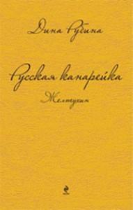 Дина Рубина, Русская канарейка. Желтухин, анонсы книг