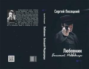 Сергей Песецкий, Любовник Большой Медведицы,