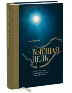Майкл Рэй, Высшая цель, деловая литература, анонсы книг