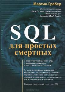 Мартин Грабер, SQL для простых смертных, анонсы книг, книги по программированию
