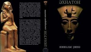Николас Ривз, Эхнатон. Лжепророк Египта, анонсы книг