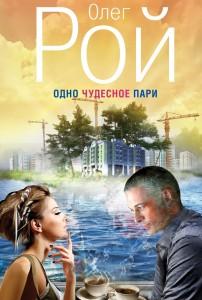 Олег Рой, Одно чудесное пари, анонсы книг