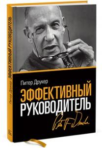 Питер Друкер, Эффективный руководитель, деловая литература, анонсы книг