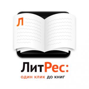 """Тюменская библиотека, книги """"ЛитРес"""", электронные книги читать бесплатно, новости литературы"""