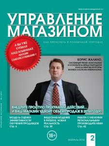 Анонс журнала «Управление магазином» № 2 2014, Издательский дом Имидж-Медиа, деловая пресса