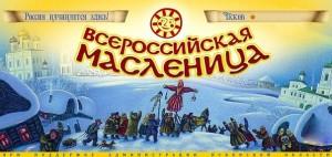 В Пскове презентовали книгу к Масленице, Масленица в Пскове, Ах блины мои блиноцки, Любовь Никитина